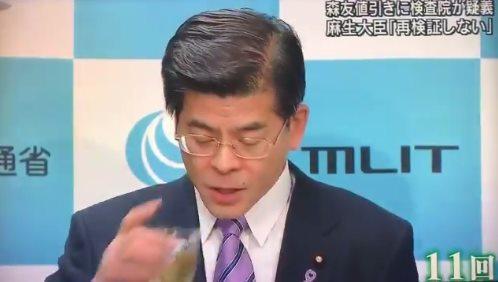 石井国交大臣は会見中、お茶を口にすること11回