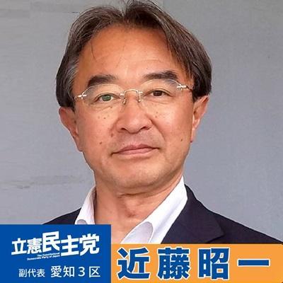 立憲民主党・近藤昭一