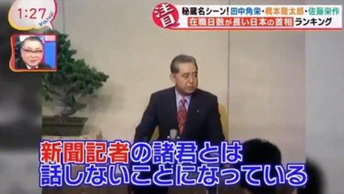 退陣表明記者会見での佐藤栄作元総理