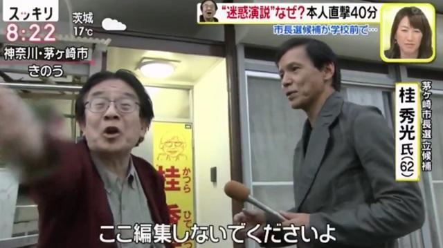 茅ヶ崎市長選挙に立候補した桂秀光