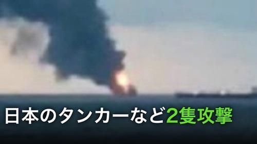 ホルムズ海峡で日本タンカー武力攻撃される