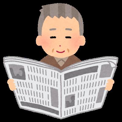 新聞読むおっさん