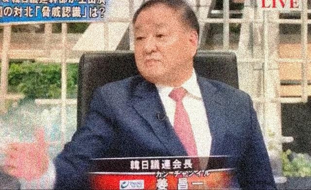 姜昌一韓日議連会長