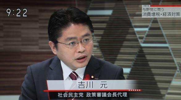 社民党・吉川元
