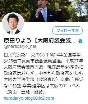 原田りょう・大阪自民