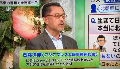 石丸次郎 バイオテロ 天然痘
