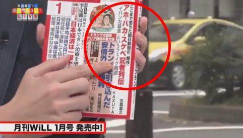 ここまで落ちた朝日新聞の「痴性」 アホ・バカ・スケベ記者列伝