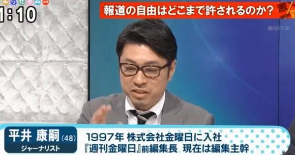 週刊金曜日・平井康嗣