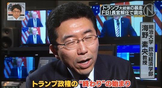 海野素央・明大教授