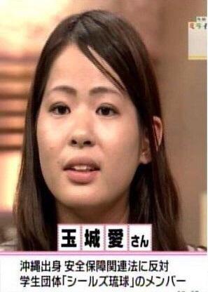 玉城愛 元SEALDs琉球