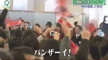 在日朝鮮人が「バンザーイ」と出迎える