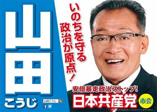 山田こうじ