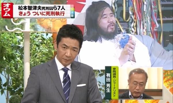 ミヤネ屋有田芳生