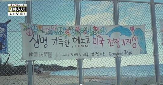 沖縄 ハングル