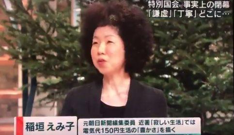 稲垣えみ子氏(元 朝日新聞)