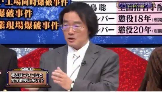 門田隆将 (極左は)マスコミと大学教授に多い