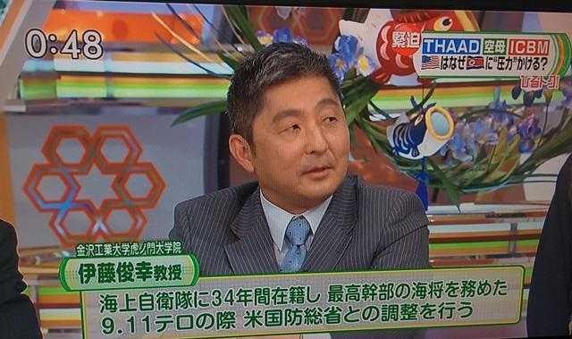 伊藤俊幸 元海将