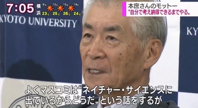 本庶佑 ノーベル賞