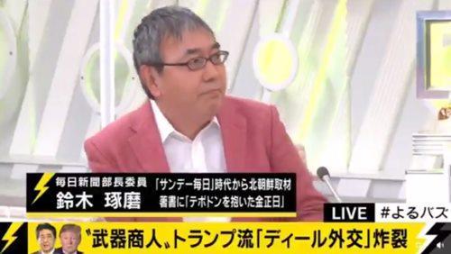 毎日新聞・鈴木琢磨