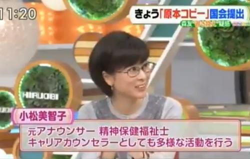 小松美智子