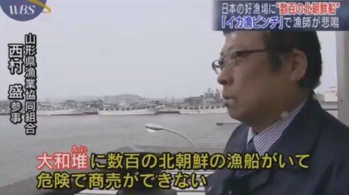 大和堆に溢れる北朝鮮漁船