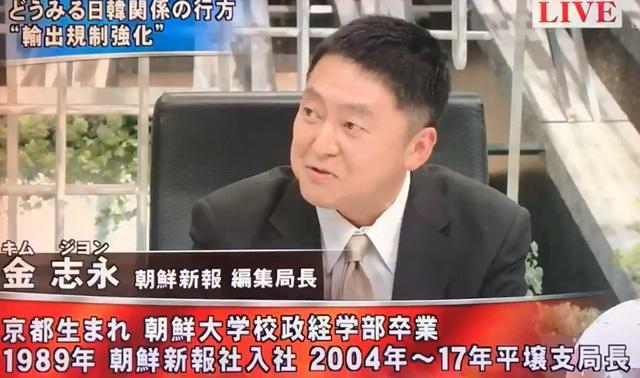 金志永氏(朝鮮総連の機関紙の編集局長)