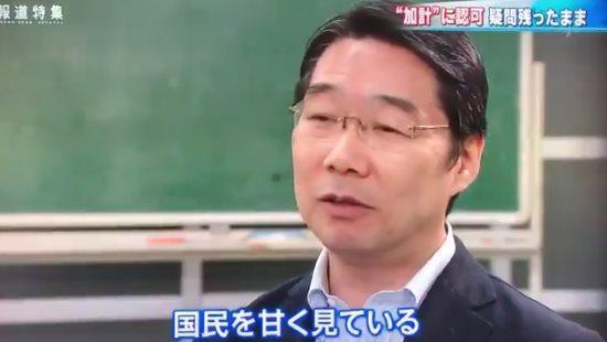 前川氏「国民を甘く見てる