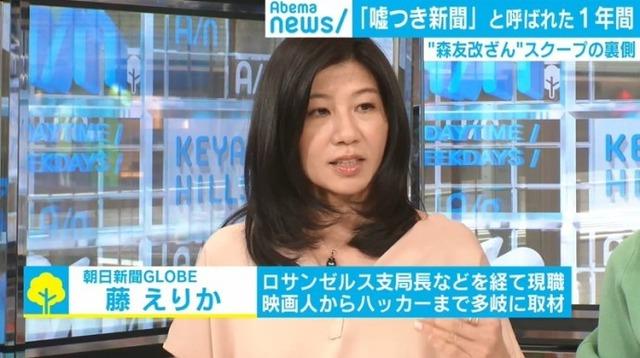 藤えりか・朝日新聞