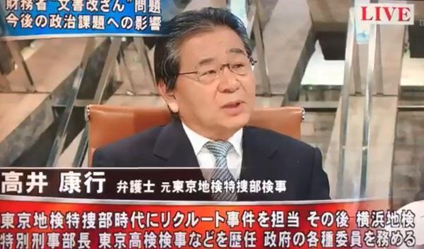 高井康行弁護士