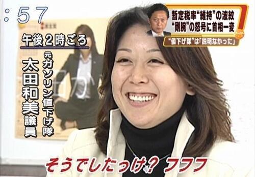 太田かずみ れい新