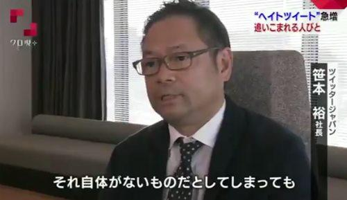 ツイッタージャパン @TwitterJP の笹本裕社長がクロ現プラスの取材