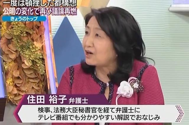 住田弁護士