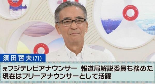 須田哲夫(元フジアナ)