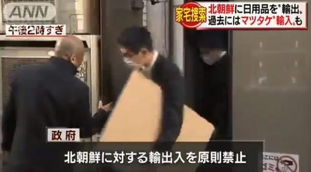 朝鮮総連系の在日本朝鮮商工連合会に家宅捜索