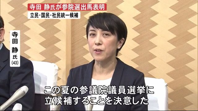 寺田 静 野党統一