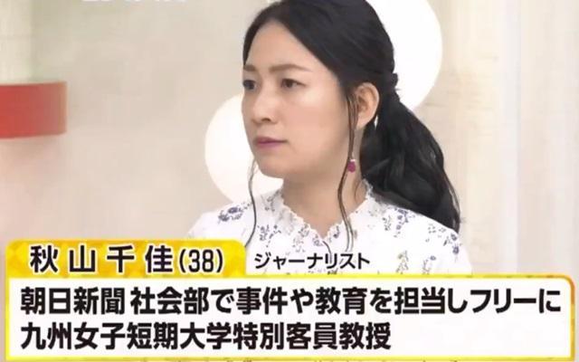 秋山千佳 元朝日新聞