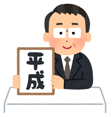 平成・元号