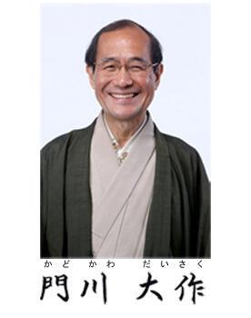 門川大作 京都市長