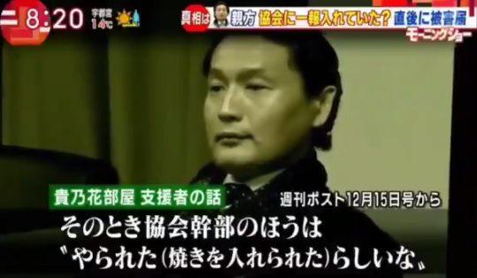 住田弁護士「(貴乃花が報告した時)協会幹部が