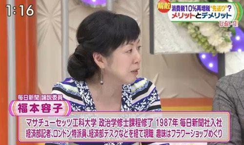 毎日新聞・福本容子