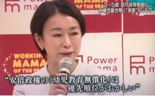 政府の幼児教育無償化の案に山尾志桜里議員のコメントをぶつけるTBS