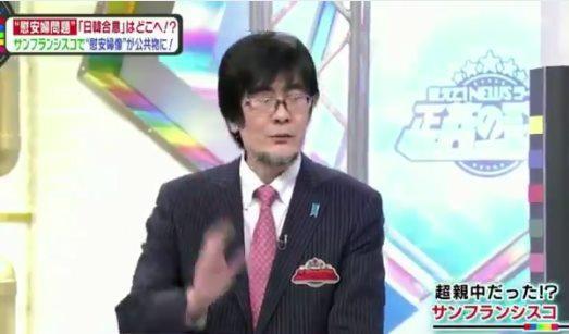 三橋貴明、テレ朝で慰安婦問題は朝日の捏造1