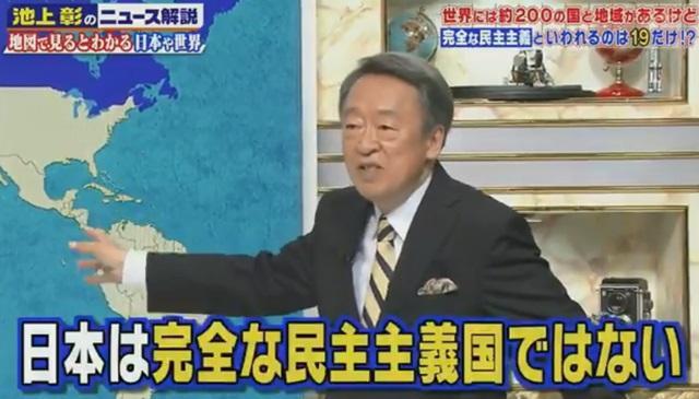 日本は欠陥のある民主主義国で