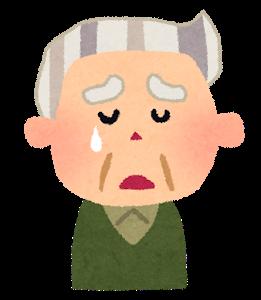 泣くおじいさん