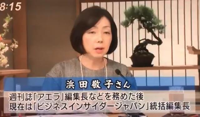 浜田敬子・元アエラ編集長