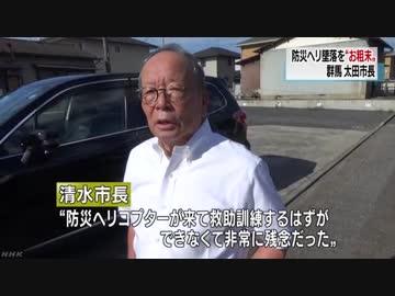 群馬・太田市長