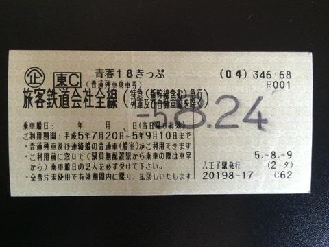 930824青春18きっぷ