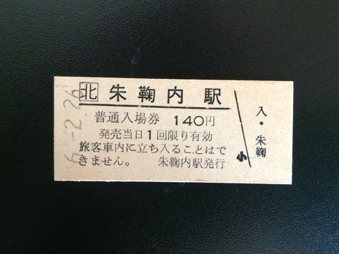 940226朱鞠内駅