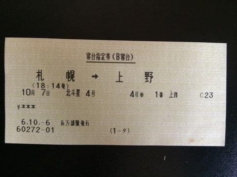 941007北斗星4号寝台券