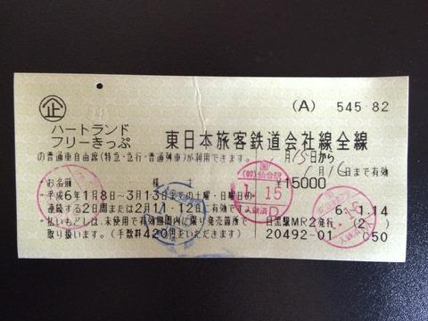 940115ハートランドフリーきっぷ